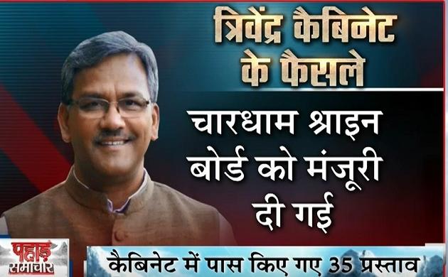 Uttarakhand: उत्तराखंड कैबिनेट में चारधाम श्राइन बोर्ड को मंजूरी, कैलाश खेर को 1 करोड़ 73 लाख का भुगतान करेगी सरकार