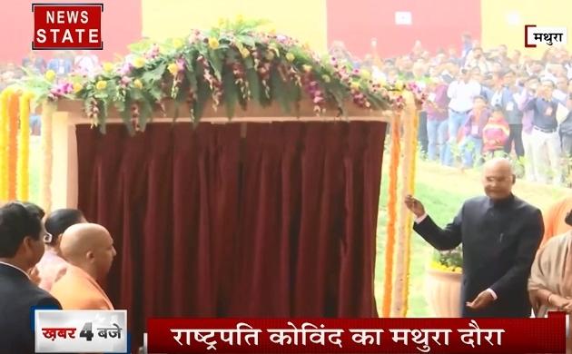 Uttar pradesh: मथुरा के दौरे पर राष्ट्रपति रामनाथ कोविंद, देखें वीडियो
