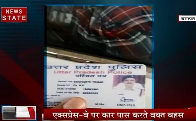 Uttar pradesh:  बागपत- टोल टैक्स से बचने के लिए फर्जी कार्ड का खेल, देखें वीडियो
