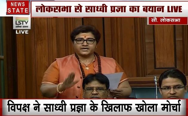 Loksabha: नाथूराम गोडसे को देशभक्त बताने पर संसद में BJP सांसद साध्वी प्रज्ञा ने मांगी माफी