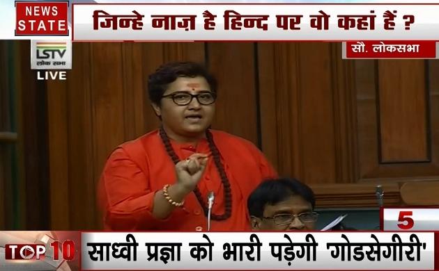 Madhya pradesh: बीजेपी सांसद प्रज्ञा ठाकुर को संसद की कमेटी से किया गया बाहर