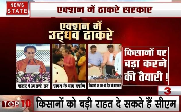 Maharashtra: एक्शन में ठाकरे सरकार, किसानों को बड़ी राहत दे सकते हैं सीएम