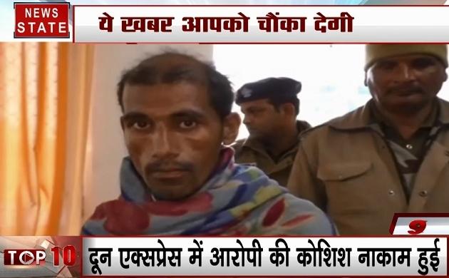 Uttarakhand: गुस्साए युवक ने लगा दी ट्रेन की बोगी में आग