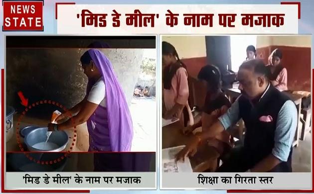 Khabar Vishesh: मिड-डे मील- एक लीटर दूध 80 बच्चों में कैसे बांटा, CM ने मांगी रिपोर्ट