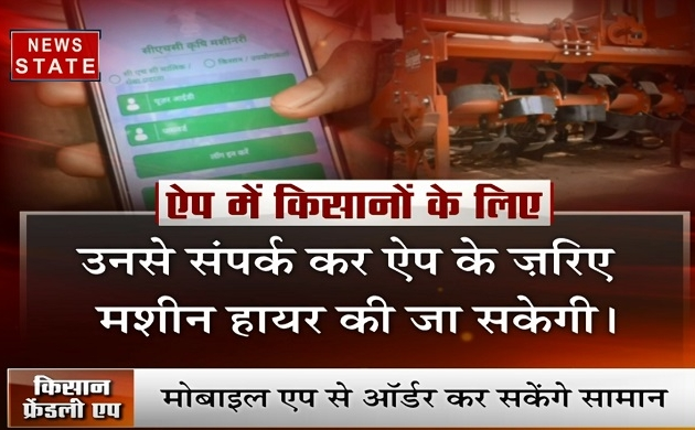 Madhya pradesh: केंद्र सरकार ने बनाया किसानों के लिए मोबाइल ऐप, देखें हमारी स्पेशल रिपोर्ट