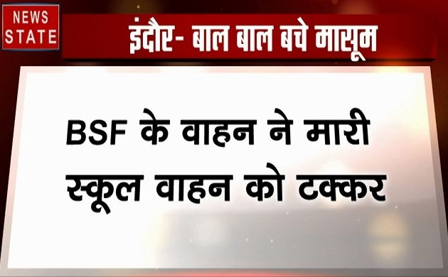 Madhya pradesh: BSF के वाहन ने मारी स्कूल वाहन को टक्कर, बाल- बाल बचे बच्चे
