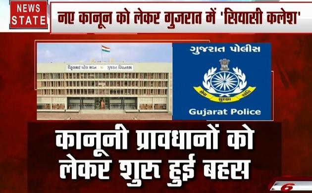 Gujrat: नए कानून को लेकर गुजरात में सियासी कलेश, अब प्रदेश में लागू होगा कानून