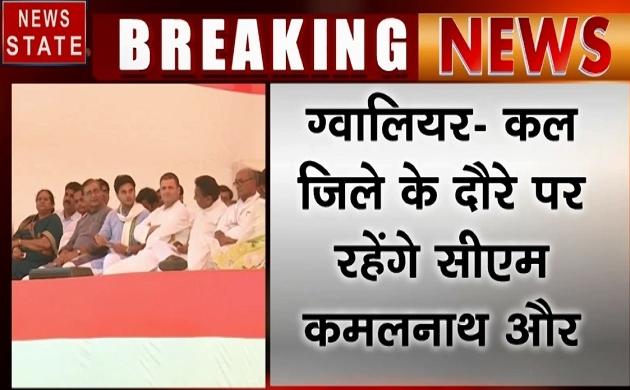 Madhya pradesh: सिंधिया और सीएम कमलनाथ के बीच रिश्तों में खटास, देखें स्पेशल रिपोर्ट