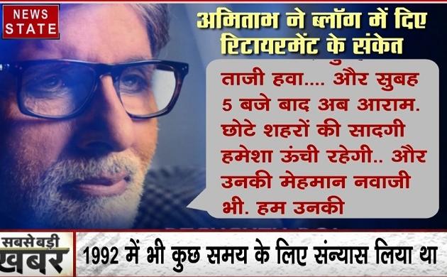 Entertainment : सदी के महानायक अमिताभ बच्चन के रिटायरमेंट की अटकलें, बिग बी ने लिखा ब्लॉग