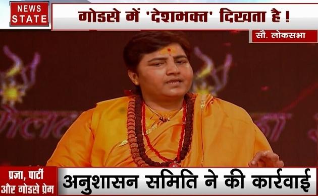 Lok Sabha: गोडसे में देशभक्त दिखता है, देखें प्रज्ञा, पार्टी और गोडसे