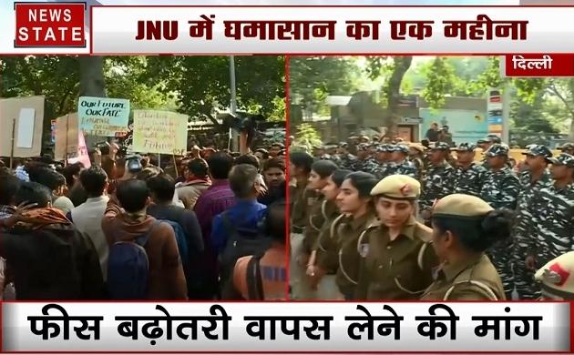 Delhi : JNU के छात्रों का संग्राम जारी, अब MHRD के बाहर हल्ला बोल, देखें हमारी स्पेशल रिपोर्ट