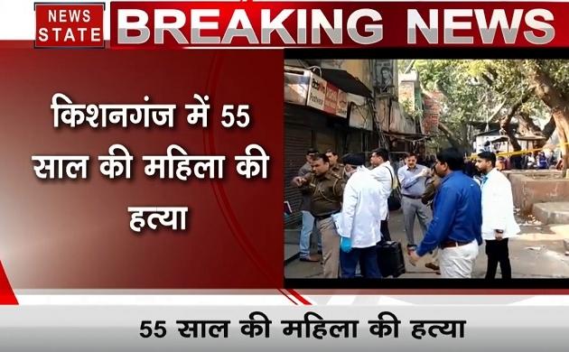 Delhi : किशनगंज में 55 साल की महिला की हत्या, पुलिस कर रही है छानबीन