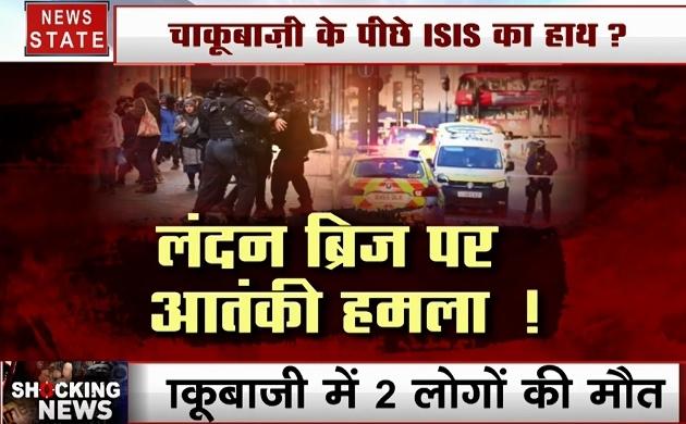 Shocking News: लंदन ब्रिज पर आतंकी हमला, चाकूबाजी के पीछे ISIS का हाथ, देखें देश दुनिया की खबरें