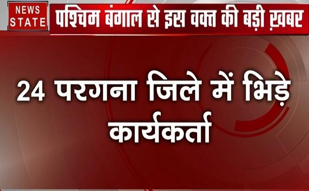 पश्चिम बंगाल: 24 परगना जिले में BJP और TMC के कार्यकर्ताओं में भिड़ंत