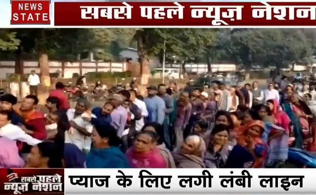 Bihar: प्याज खरीदने के लिए लगी लोगों की मिलो लंबी लाइन, देखें वीडियो
