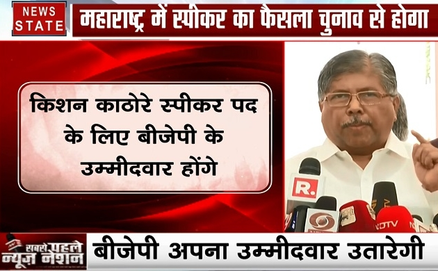 Maharashtra : किशन काठोरे स्पीकर पद के लिए होंगे बीजेपी के उम्मीदवार