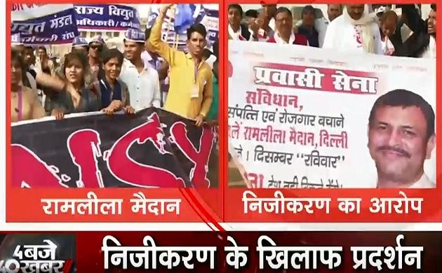 रामलीला मैदान में संविधान बचाओ, देश बचाओं आंदोलन की आंच, केंद्र सरकार की नीतियों के खिलाफ लोगों का मार्च