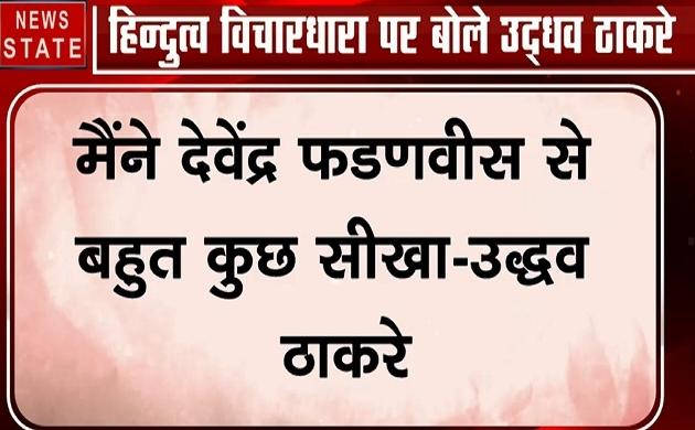 हिंदुत्व विचारधारा पर बोले सीएम उद्धव ठाकरे- मैं हिंदुत्व की विचारधारा के साथ हूं, मैंने BJP को कभी धोखा नहीं दिया