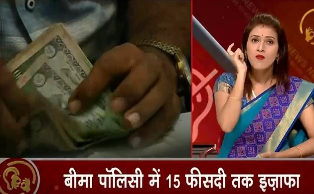Samachar Vishesh: करतारपुर की आड़ में साजिश रच रहा पाक, आज से फोन कॉल की दरें हुईं महंगी