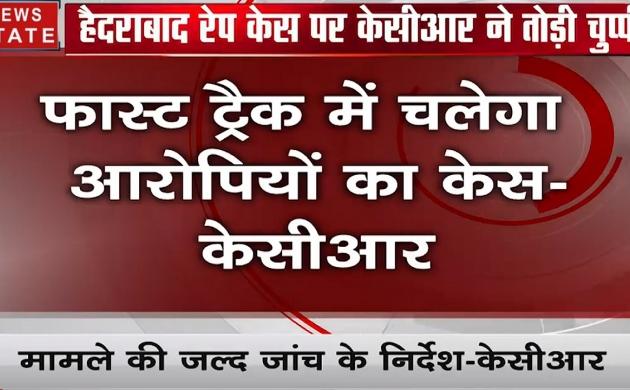 हैदराबाद रेप केस पर सीएम केसीआर ने तोड़ी चुप्पी, कहा- फास्ट ट्रैक कोर्ट में चलेगा आरोपियों का केस