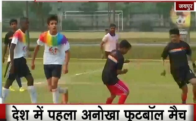 Jaipur: देश में पहला अनोखा फुटबॉल मैच, ट्रांसजेंडर बच्चों को समाज में पहचान दिलाने की मुहिम