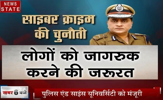 Uttar pradesh: यूपी के DGP का दावा, साइबर क्राइम से निपटने के लिए तैयार यूपी पुलिस