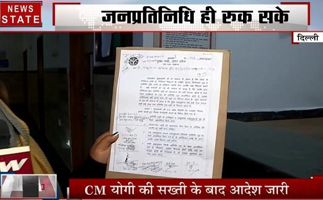 Uttar pradesh: दिल्ली के यूपी भवन में सरकार का नया कानून, देखें क्या है सीएम का निर्देश