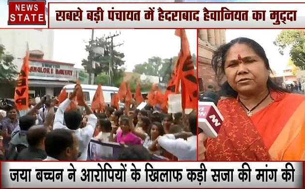 Rajya Sabha: दोषियों को मिले कड़ी से कड़ी सजा, देखें साध्वी निरंजन ज्योति का Exclusive Interview