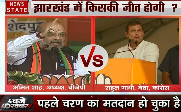 झारखंड: चुनावी रण में अमित शाह और राहुल गांधी, देखें कैसे साधा एक दूसरे पर साधा निशाना