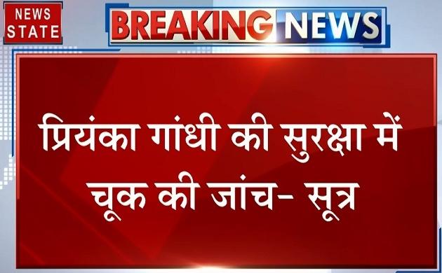 Uttar pradesh: प्रियंका गांधी की सुरक्षा में सेंध का ठीकरा CRPF ने दिल्ली पुलिस पर मढ़ा, जानें क्या कहा