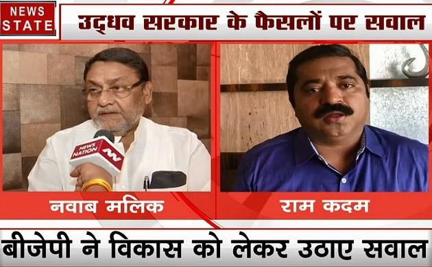 Maharashtra: सत्ता में आते ही शिवसेना ने बीजेपी के कई बड़े फैसलों में किया उलटफेर देखें सियासी घमासान