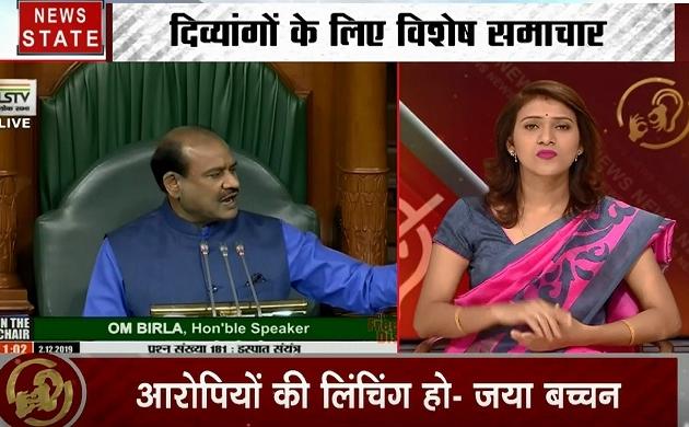 Samachar Vishesh: मूक बधिरों के लिए खास बुलेटिन, संसद में उठा बेटियों की सुरक्षा का मुद्दा