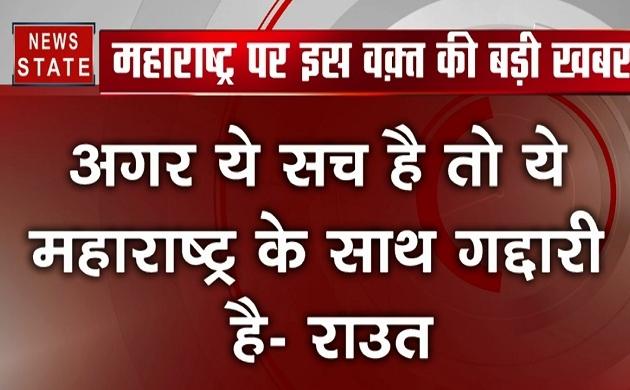 अनंत कुमार हेगड़े के बयान पर भड़के संजय राउत, कहा- अगर ये सच है तो ये महाराष्ट्र के साथ गद्दारी है