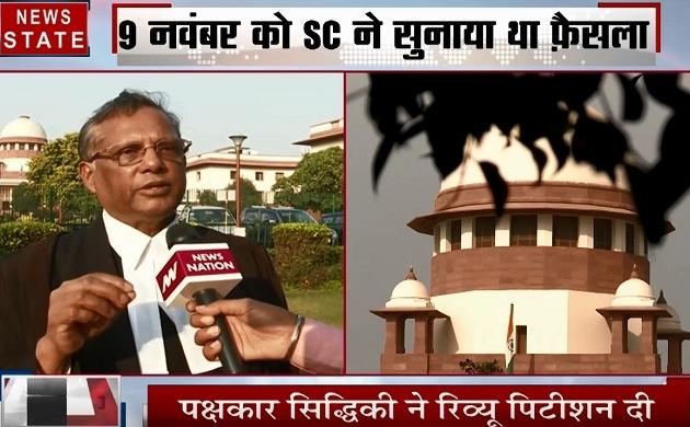 Ayodhya: फिर कोर्ट पहुंचा अयोध्या मामला, जमीयत-उलेमा-ए-हिंद ने सुप्रीम कोर्ट में दाखिल की पुनर्विचार याचिका