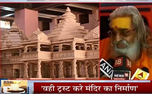 राम मंदिर पर संतो में मतभेद, VHP- रामालय ट्रस्ट के बीच छिड़ी नए- पुराने मॉडल से मंदिर बनाने की जंग