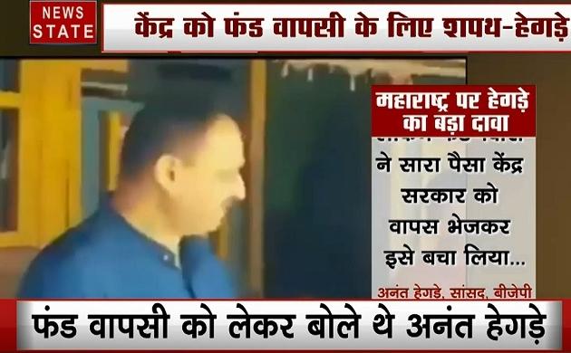 Maharashtra: बीजेपी नेता अनंत हेगड़े के 40 हजार करोड़ वाले बयान को महाराष्ट्र के पूर्व सीएम देवेंद्र फड़नवीस ने खारिज किया