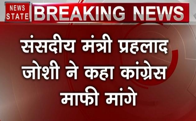 अधीर रंजन चौधरी के बयान पर बवाल, संसदीय मंत्री प्रहलाद जोशी ने कांग्रेस से माफी मांगने को कहा