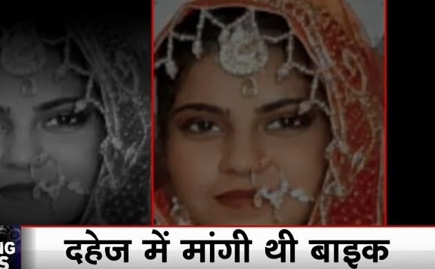 Shocking News: दहेज की बलि चढ़ी नई नवेली दुल्हन, पति और ससुराल वालों पर लगा संदिग्ध हत्या का आरोप