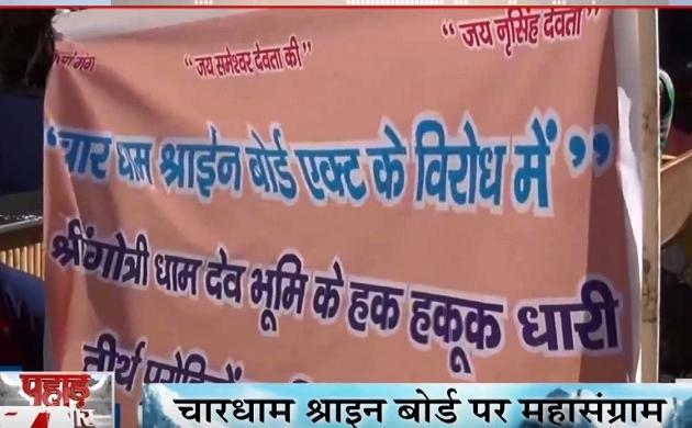 Uttarakhand: चारधाम श्राइन बोर्ड पर महासंग्राम, तीर्थ पुरोहितों की मांग- सरकार वापस ले फैसला, विधानसभा घेराव की दी चेतावनी