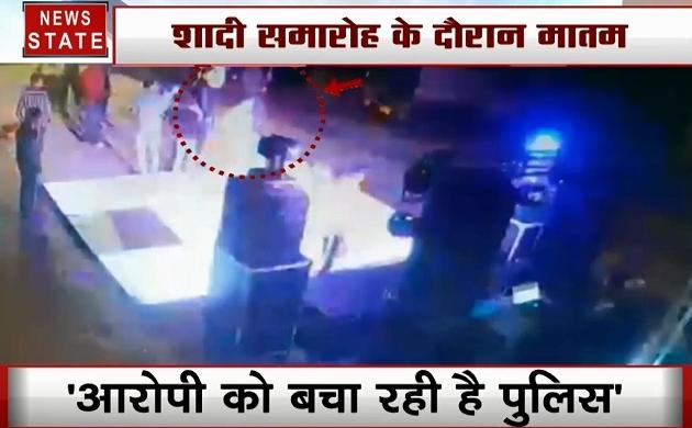 पंजाब: हर्ष फायरिंग में युवक को लगी गोली, देखें वीडियो