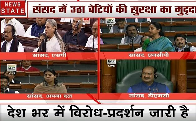 Parliament: संसद में उठा बेटियों की सुरक्षा का मुद्दा, देखें किसने क्या कहा