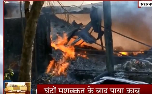 UP: सहारनपुर की पटाखा फैक्ट्री में विस्फोट, आग में झुलसकर 2 मजदूरों की मौत, घंटो मशक्कत के बाद पाया काबू