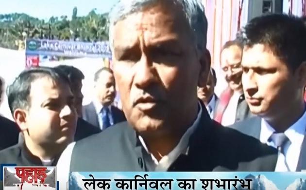 Uttarakhand: सीएम त्रिवेंद्र रावत ने भीमताल में किया लेक कार्निवल का शुभारंभ, कार्निवल को भव्य बनाने के दिए निर्देश