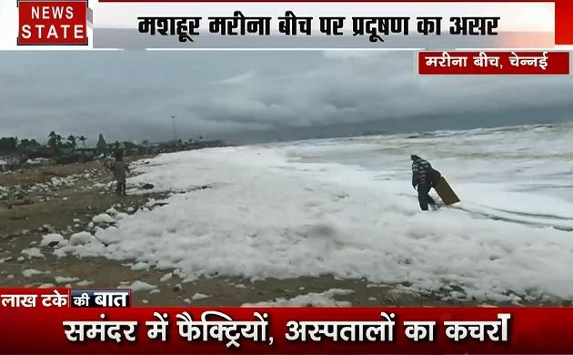 Lakh Take Ki Baat: समंदर उगल रहा है जहरीले झाग, चेन्नई की मरीन बीच पर दिखा जहर, देखें देश दुनिया की खबरें