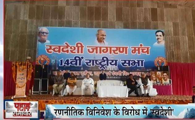 RSS से जुड़े संगठन स्वेदेशी जागरण मंच ने देश की गिरती अर्थव्यवस्था पर केंद्र सरकार को घेरा, विनिमेश पर उठाए सवाल