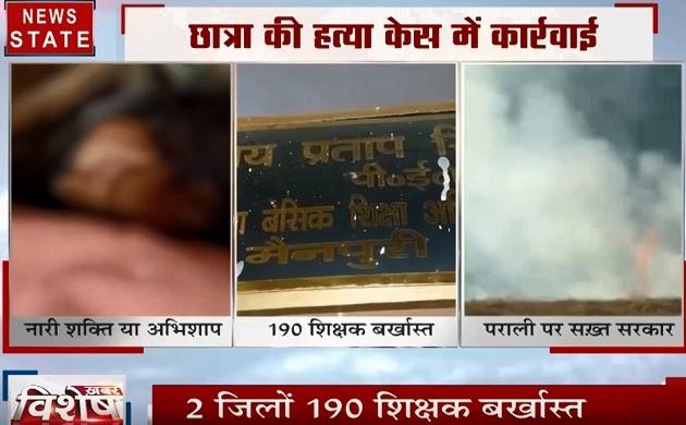 खबर विशेष: बेटी होने का दंश, कितने फर्जी गुरूजी, पराली पर सख्त हुई सरकार, देखें खास रिपोर्ट