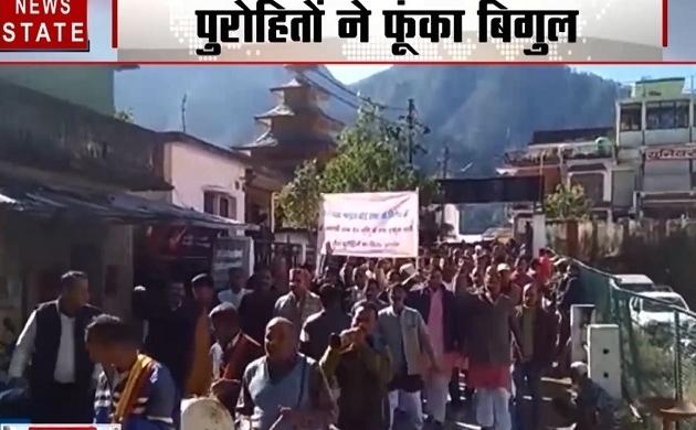 Uttarakhand: चारधाम श्राइन बोर्ड के विरोध में तीर्थ पुरोहित, सरकार के फैसले को बताया 'काला कानून'