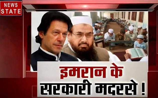 पाकिस्तान: हाफिज के खिलाफ होगा आतंक के गुनाहों का हिसाब, देखें हमारी खास रिपोर्ट