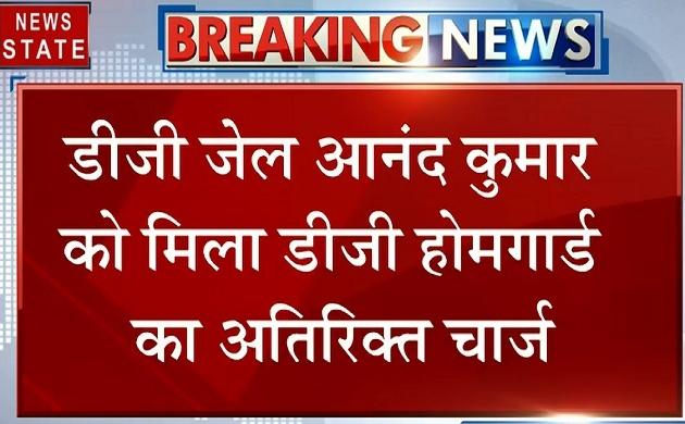 Uttar pradesh: होमगार्ड विभाग घोटाले में बड़ी कार्रवाई, योगी सरकार ने डीजी जीएल मीणा को हटाया