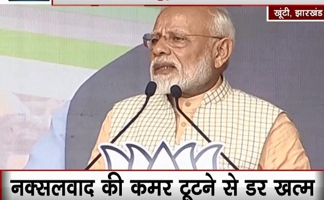 Jharkhand: झारखंड के खूंटी से पीएम मोदी का संबोधन, कहा- 5 साल में नक्सलवाद खत्म हुआ, राज्य में विकास का माहौल